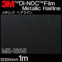 ダイノックシート<3M><ダイノック>フィルム Metallic Hairline メタリックヘアライン ME-1685 原反巾 1220mm ×1m