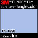 ダイノックシート<3M><ダイノック>フィルム Single Color シングルカラー PS-1450 原反巾 1220mm ×1m