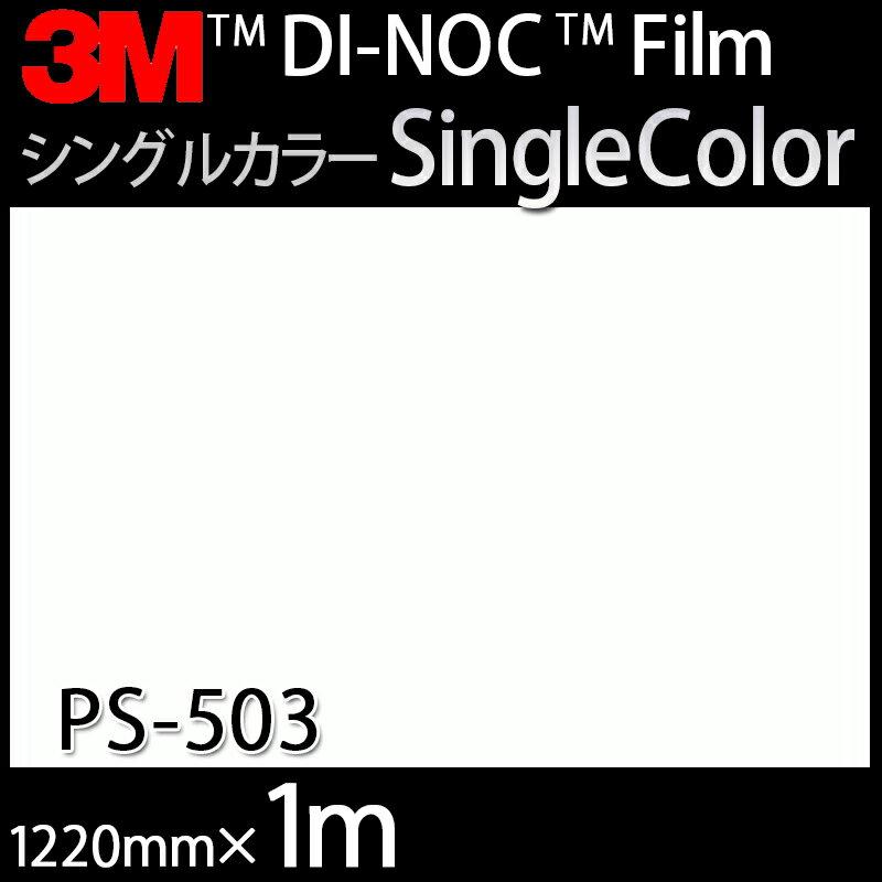 ダイノックシート<3M><ダイノック>フィルム Single Color シングルカラー PS-503 原反巾 1220mm ×1m