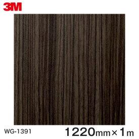 ダイノックシート<3M><ダイノック>フィルム 木目シート Wood Grain ウッドグレイン ゼブラウッド 柾目 WG-1391 原反巾 1220mm ×1m