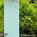 ガラスフィルム 窓 目隠し シート SH2FGAR (エアリナ) Fasara Glassfilm<3M><ファサラ> グラデーション調 1270mmx1m(内貼り用) U…