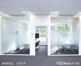 ガラスフィルム 窓 目隠し シート SH2FGCL (クラウド) Fasara Glassfilm<3M><ファサラ> グラデーション調 1524mmx1m(内貼り用) UVカット 飛散防止 【あす楽対応】