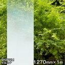 ガラスフィルム 窓 目隠し シート SH2FGIM (イルミナ) Fasara Glassfilm<3M><ファサラ> グラデーション調 1270mmx1m(内貼り用) U…