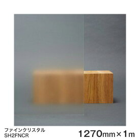 ガラスフィルム 窓 目隠し シート SH2FNCR (ファインクリスタル) Fasara Glassfilm<3M><ファサラ> ガラスフィルム 1270mmx1m(内貼り用) UVカット 飛散防止 【あす楽対応】