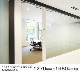 ガラスフィルム 窓 目隠し シート イルミナシルキーS(シングル)SH2SSIM-S Fasara Glass Film <3M><ファサラ>グラデーション調 巾1270 mm×1980mm 1枚 内貼り用 UVカット 飛散防止 遮熱【あす楽対応】