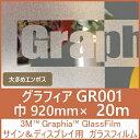 <3M>グラフィア ガラスフィルム (半透明) 3M Graphia GR001 (大き目エンボス) GR002 (細かなエンボス) 920mmx20m 1本 【あす楽対…