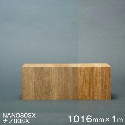 ガラスフィルム 窓 遮熱 シート Scotchtint Window Film NANO80SX (ナノ80SX) <3M><スコッチティント>ウィンドウフィルム 1016mm×1m(外貼り用 )UVカット 飛散防止 遮光 防虫 【あす楽対応】