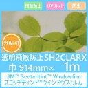 ガラスフィルム 窓 飛散防止 シート Scotchtint Window Film SH2CLARX 透明飛散防止 <3M><スコッチティント>ウィンドウフィルム 91…
