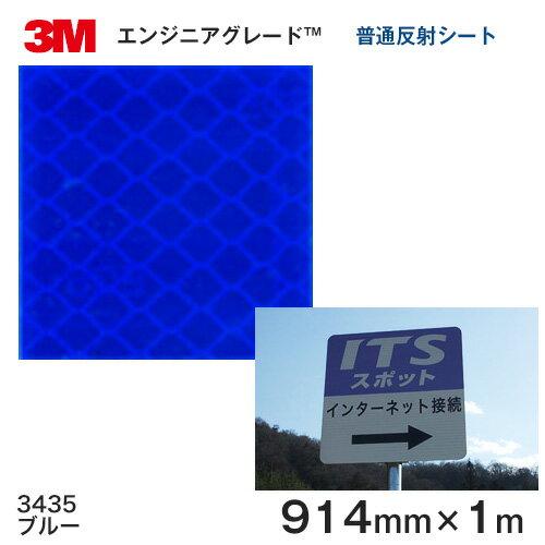 <3M> エンジニアグレード プリズム型普通反射シート 3430シリーズ 3435(ブルー) 914mm×1m★ 【あす楽対応】