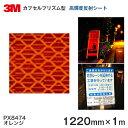 <3M> プリズム高輝度 グレード 反射シートPX8400シリーズ PX8474(オレンジ)1220mm×1m 【あす楽対応】