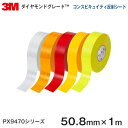 PX9470(ホワイト)/PX9471(イエロー)/PX9472(レッド)PX9423(蛍光黄緑)/PX9421(蛍光イエロー)<3M><ダイヤモンドグレード>…