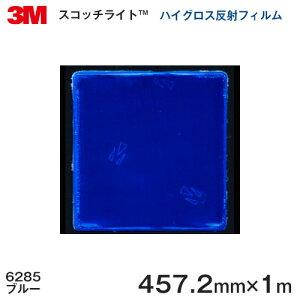 6285(ブルー)<3M><スコッチライト>ハイグロス反射フィルム アンシールド 6200シリーズ 457.2mm×1m 【あす楽対応】