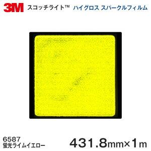 6587(蛍光ライムイエロー) <3M><スコッチライト>ハイグロス スパークルフィルム 6500シリーズ 431.8mm×1m 【あす楽対応】