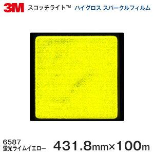 6587(蛍光ライムイエロー) <3M><スコッチライト>ハイグロス スパークルフィルム 6500シリーズ 431.8mm×100m 1本 【あす楽対応】