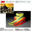 9586(蛍光レッドオレンジ×シルバー) <3M><スコッチライト>反射ファイヤーコート・トリム 9500シリーズ 50mm×100m 1本 【あす…