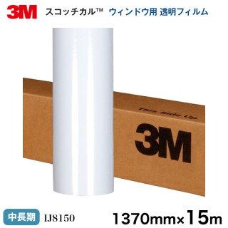 <3M><スコッチカル>グラフィックフィルムIJ8150ウィンドウ用短期