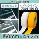 クイックライン7301(白)<3M>貼付式路面標示材150mmx45.7m 反射ライナー無し(印刷不可)【あす楽対応】