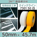 クイックライン7301(白)<3M>貼付式路面標示材50mmx45.7m 反射ライナー無し(印刷不可)【あす楽対応】