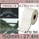 <3M><ステイマーク>A710シリーズ 路面標示材(白)A710 150 150mm×27.4m 1ロール