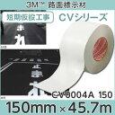 <3M>路面標示材 CVシリーズ 仮設用ライン CV0004A 150 白 150mm×45.7m 1ロール /反射ライナー無(印刷不可) 【あす楽対応】