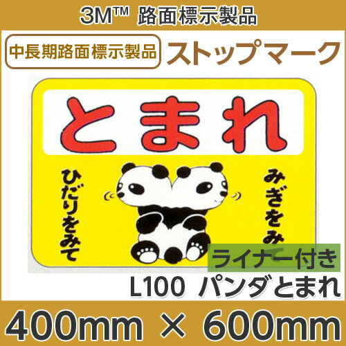L100 ストップマーク とまれ(パンダ) 400mm×600mm