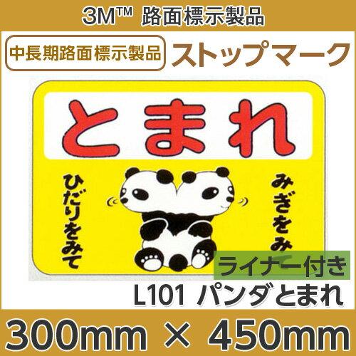 ストップマーク とまれ(パンダ) 300mm×450mm L101
