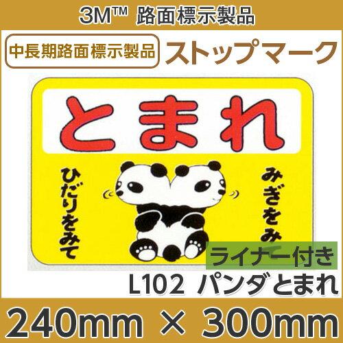 ストップマーク とまれ(パンダ) 240mm×300mm L102