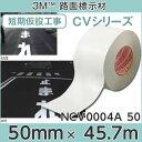 <3M>路面標示材 CVシリーズ 仮設用ライン NCV0004A 50 白 50mm×45.7m 1ロール /反射ライナー無(印刷不可) 【東京23区当日着便指定…