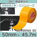 <3M>路面標示材 CVシリーズ 仮設用ライン NCV0014A 100 黄 50mm×45.7m 1ロール /反射ライナー無(印刷不可) 【あす…