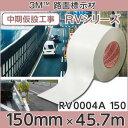 <3M>路面標示材 RVシリーズ RV0004A 150(白)150mmx45.7m 1本 反射ライナー無し(印刷不可)