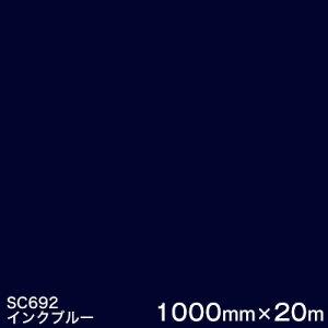 SC692(インクブルー) <3M><スコッチカル>フィルム Jシリーズ(不透過)スリーエム製 マーキングフィルム カッティング用シート 1000mm巾×20m (原反1本) 【あす楽対応】