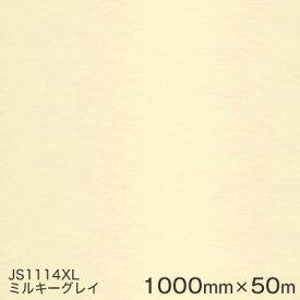 JS1114XL(ミルキーグレー) <3M><スコッチカル>フィルム XLシリーズ(不透過) スリーエム製 マーキングフィルム 1000mm巾×50m (原反1本) 屋外看板 フリートマーキング カッティング用シート 【あす楽対応】