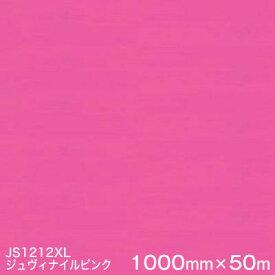 JS1212XL (ジュヴィナイルピンク) <3M><スコッチカル>フィルム XLシリーズ(不透過) スリーエム製 マーキングフィルム 1000mm巾×50m (原反1本) 屋外看板 フリートマーキング カッティング用シート 【あす楽対応】
