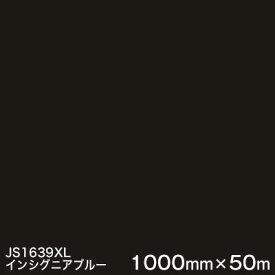 JS1639XL (インシグニアブルー) <3M><スコッチカル>フィルム XLシリーズ(不透過) スリーエム製 マーキングフィルム 1000mm巾×50m (原反1本) 屋外看板 フリートマーキング カッティング用シート 【あす楽対応】
