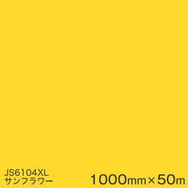 JS6104XL (サンフラワー) <3M><スコッチカル>フィルム XLシリーズ(不透過) スリーエム製 マーキングフィルム 1000mm巾×50m (原反1本) 屋外看板 フリートマーキング カッティング用シート 【あす楽対応】