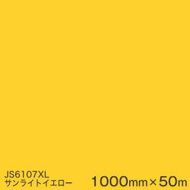 JS6107XL (サンライトイエロー) <3M><スコッチカル>フィルム XLシリーズ(不透過) スリーエム製 マーキングフィルム 1000mm巾×50m (原反1本) 屋外看板 フリートマーキング カッティング用シート 【あす楽対応】