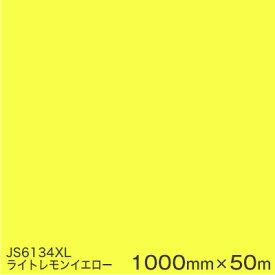 JS6134XL ライトレモンイエロー <3M><スコッチカル>フィルム XLシリーズ(不透過) スリーエム製 マーキングフィルム 1000mm巾×50m (原反1本) 屋外看板 フリートマーキング カッティング用シート 【あす楽対応】