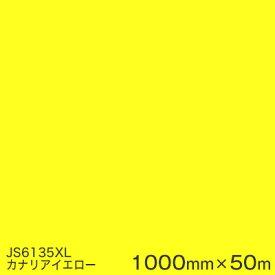 JS6135XL カナリアイエロー <3M><スコッチカル>フィルム XLシリーズ(不透過) スリーエム製 マーキングフィルム 1000mm巾×50m (原反1本) 屋外看板 フリートマーキング カッティング用シート 【あす楽対応】