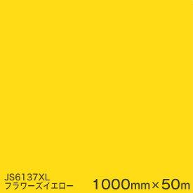 JS6137XL フラワーズイエロー <3M><スコッチカル>フィルム XLシリーズ(不透過) スリーエム製 マーキングフィルム 1000mm巾×50m (原反1本) 屋外看板 フリートマーキング カッティング用シート 【あす楽対応】