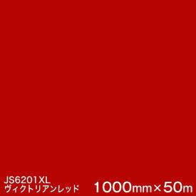 JS6201XL (ヴィクトリアンレッド) <3M><スコッチカル>フィルム XLシリーズ(不透過) スリーエム製 マーキングフィルム 1000mm巾×50m (原反1本) 屋外看板 フリートマーキング カッティング用シート 【あす楽対応】