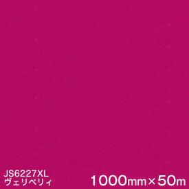 JS6227XL (ヴェリベリィ) <3M><スコッチカル>フィルム XLシリーズ(不透過) スリーエム製 マーキングフィルム 1000mm巾×50m (原反1本) 屋外看板 フリートマーキング カッティング用シート 【あす楽対応】