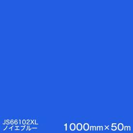 JS66102XL ノイエブルー <3M><スコッチカル>フィルム XLシリーズ(不透過) スリーエム製 マーキングフィルム 1000mm巾×50m (原反1本) 屋外看板 フリートマーキング カッティング用シート 【あす楽対応】