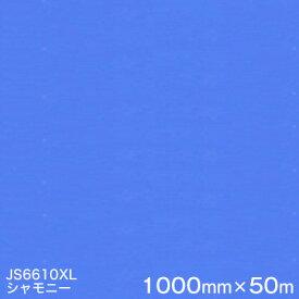 JS6610XL (シャモニー) <3M><スコッチカル>フィルム XLシリーズ(不透過) スリーエム製 マーキングフィルム 1000mm巾×50m (原反1本) 屋外看板 フリートマーキング カッティング用シート 【あす楽対応】
