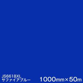 JS6618XL (サファイアブルー) <3M><スコッチカル>フィルム XLシリーズ(不透過) スリーエム製 マーキングフィルム 1000mm巾×50m (原反1本) 屋外看板 フリートマーキング カッティング用シート 【あす楽対応】