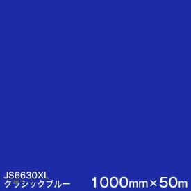 JS6630XL(クラシックブルー) <3M><スコッチカル>フィルム XLシリーズ(不透過) スリーエム製 マーキングフィルム 1000mm巾×50m (原反1本) 屋外看板 フリートマーキング カッティング用シート 【あす楽対応】