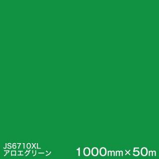 JS6710XL(アロエグリーン)<3M><スコッチカル>フィルムXLシリーズ(不透過)スリーエム製マーキングフィルム1000mm巾×50m(原反1本)