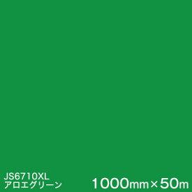 JS6710XL(アロエグリーン) <3M><スコッチカル>フィルム XLシリーズ(不透過) スリーエム製 マーキングフィルム 1000mm巾×50m (原反1本) 屋外看板 フリートマーキング カッティング用シート 【あす楽対応】
