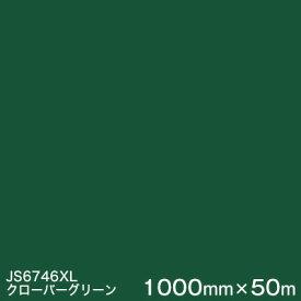 JS6746XL クローバーグリーン <3M><スコッチカル>フィルム XLシリーズ(不透過) スリーエム製 マーキングフィルム 1000mm巾×50m (原反1本) 屋外看板 フリートマーキング カッティング用シート 【あす楽対応】