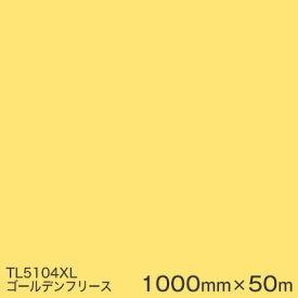 TL5104XL(ゴールデンフリース) <3M><スコッチカル>フィルム XLシリーズ(透過) スリーエム製 マーキングフィルム 1000mm巾×50m (原反1本) 屋外内照式看板 カッティング用シート 【あす楽対応】