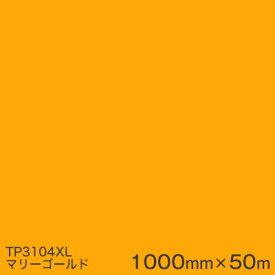 TP3104XL(マリーゴールド) <3M><スコッチカル>フィルム XLシリーズ(透過) スリーエム製 マーキングフィルム 1000mm巾×50m (原反1本) 屋外内照式看板 カッティング用シート 【あす楽対応】